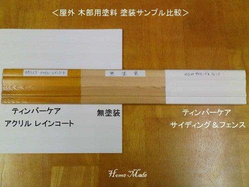 住まいと環境~手づくり輸入住宅のホームメイド-Timbercare_sample