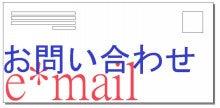 行政・大規模商業施設・マスコミの皆様へ-mail