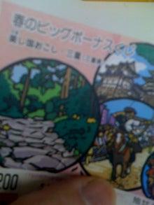 その道のプロ!宝くじの達人ブログ-photo.jpg
