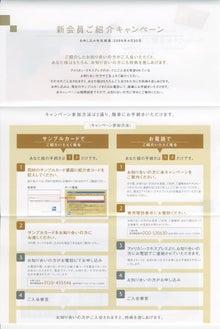 クレジットカードミシュラン・ブログ-新会員紹介キャンペーン手続き案内