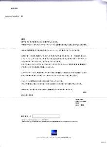 クレジットカードミシュラン・ブログ-新会員紹介キャンペーン