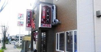 ヨシユキのグルメブログin北九州-アリラン峠東家