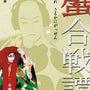 歌舞伎オンアイス