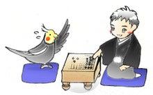 ようこそ!とりみカフェ!!~鳥の写真や鳥カフェでの出来事~-オカメ VS 囲碁対決