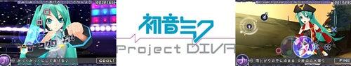 PSP 初音ミク Project DIVA