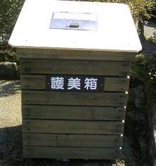 スベリブログ-護美箱