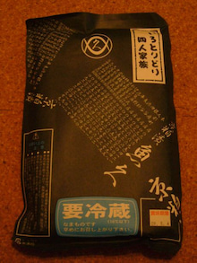 【日本橋&銀座界隈】をママチャリでGO!-魚久・四人家族パッケージ