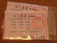 【日本橋&銀座界隈】をママチャリでGO!-魚久・整理券