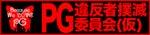 PG違反者撲滅委員会のブログ-ミニミニバナー