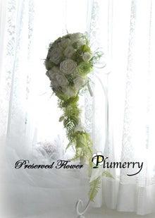 Plumerry(プルメリー)プリザーブドフラワースクール (千葉・浦安校)-ブーケ プリザーブドフラワー