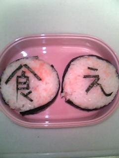 素尻同盟☆あほせぶろぐ-弁当・食え。