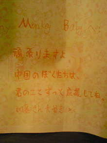FUNKY MONKEY BABYS 「ファンモンブログ」 Powered by Ameba-200903152011000.jpg