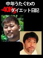 【漫画】♂♂ゲイです、ほぼ夫婦です-utachan-diet