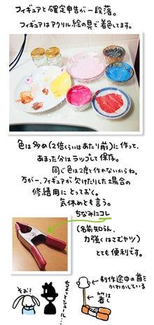 """イラストレーターあやぞう絵日記 """"シモブクレ シェルブプレ""""-090316"""