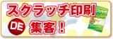 神戸の印刷会社「デジタルグラフィック株式会社のブログ」