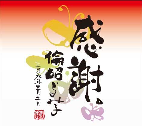 九州の地酒・地焼酎のご紹介    福岡市中央区春吉  友添酒店-オリジナル1