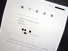 『さくらます学園 早稲田分校』-修了証明書