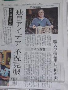 インテリアワイン遊具「和鶴」~TSURU~のブログ