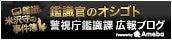 警視庁鑑識課広報ブログ「鑑識官のオシゴト」powered by Ameba
