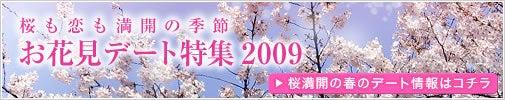 デートに使える!女社長の東京グルメスポット日記★-お花見デート特集