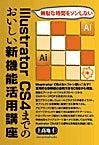 画像加工の便利帳-イラストレータCS4活用講座