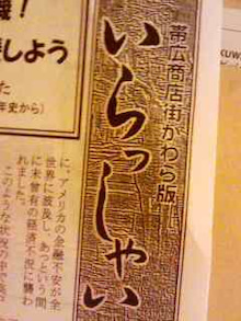 太陽族花男のオフィシャルブログ「太陽族★花男のはなたれ日記」powered byアメブロ-090320_0008~001.jpg