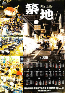 Like a rolling bean (new) 出来事録-2009築地再整備カレンダー