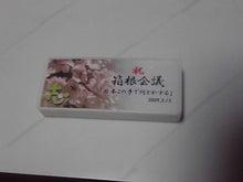 Gonzyアメブロ-箱根会議