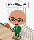 アメーバピグ お宝キャラ図鑑