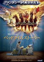 映画を観よう-ベッドタイムストーリー