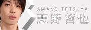 天野哲也オフィシャルブログ-天野 新規バナー