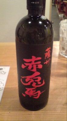The Ryo Says...-赤兎馬