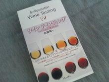個人的ワインのブログ-BOOK4_1