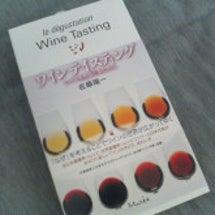 Wine Tasti…