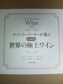 個人的ワインのブログ-BOOK7