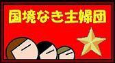 ※あっぱれ Happy 2nd※