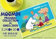 cinnamon log-Premium Collection 2009
