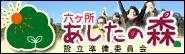 『六ヶ所村ラプソディー』~オフィシャルブログ-あしたの森バナー