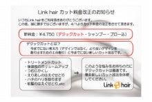 福岡市南区若久・美容室「Link hair」-カット料金改正
