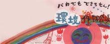 『六ヶ所村ラプソディー』~オフィシャルブログ-ばか環