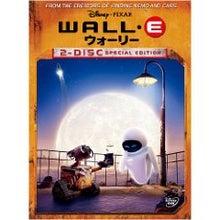 cinnamon log-WALL・E