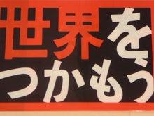 「試される大地北海道」を応援するBlog-世界をつかもう