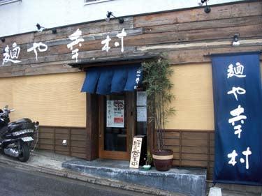 横浜発 驢馬人の美食な日々-Yukimura