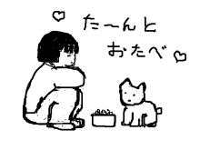 ぼんちゃんの株と恋の日記