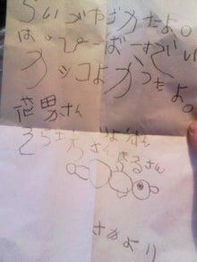 太陽族花男のオフィシャルブログ「太陽族★花男のはなたれ日記」powered byアメブロ-涙するほどうれしかった