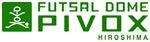 広島DLLC/PIVOXのフットサル道!-ピヴォックス