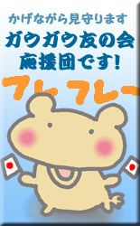 minamimamaのブログ