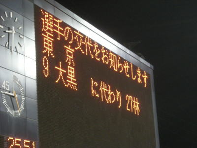 創立313年?!東京ヴェルディ1696-2009水戸遠征10
