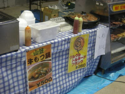 創立313年?!東京ヴェルディ1696-2009水戸遠征05