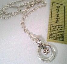 遥香の近況日記-シルバーアクセサリー桜